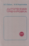купить книгу В. С. Лобзин, М. М. Решетников - Аутогенная тренировка (Справочное пособие для врачей)