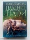 Купить книгу Акройд, Питер - Падение Трои