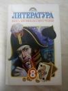 - Литература: Книга для внеклассного чтения. 8 класс