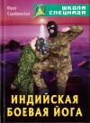 Купить книгу Юрий Серебрянский - Индийская боевая йога