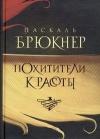 Купить книгу Паскаль Брюкнер - Похитители красоты