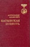 Купить книгу Адамович А. - Хатынская повесть