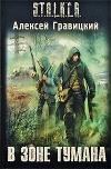 Купить книгу Алексей Гравицкий - В зоне тумана