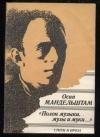 Купить книгу Мандельштам Осип. - Полон музыки, музы и муки....