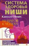 Купить книгу Кацудзо Ниши - 10 шагов к успеху