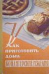 Купить книгу Даниленко - Как приготовить дома кондитерские и другие изделия из муки, сладкие блюда, варенье, соки и припасы на зиму