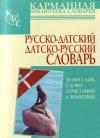 Купить книгу Блинова, Л.С. - Русско-датский. Датско-русский словарь