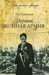 Буденный Семен Михайлович - Первая конная армия