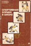 Купить книгу Б. М. Рыбалко, В. И. Рудницкий, Е. И. Кочурко - Спортивная борьба в школе. Пособие для учителя
