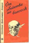 Купить книгу [автор не указан] - От убийства на волосок