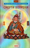 Купить книгу Сонама Дордже - Смерти вопреки. Антология тайных учений о смерти и умирании