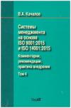 Купить книгу Козалов, В.А. - Системы менеджмента на основе ISO 9001:2015 и ISO 14001:2015. Комментарии, рекомендации, практика внедрения