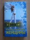 Купить книгу Дрибноход Ю. Ю.; Лифляндский В. Т.; Соловьева В. А. - Красота и здоровье женщины