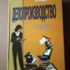 Купить книгу Кузнецов И. Н. - Делопроизводство. Учебно - справочное пособие