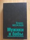 Купить книгу Можаев Б. А. - Мужики и бабы