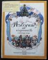 Купить книгу [Бенуа А. ] - Азбука в картинах Александра Бенуа. Факсимильное воспроизведение издания 1904 года.
