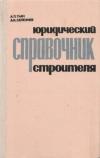 Купить книгу Ткач, А.П. - Юридический справочник строителя