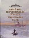 Купить книгу Бережной С. С. - Линейные и броненосные корабли. Канонерские лодки