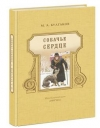 купить книгу Михаил Булгаков - Собачье сердце