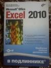Купить книгу Долженков В. А.; Стученков А. Б. - Microsoft Office Excel 2010