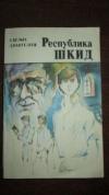 Купить книгу Г. Белых, Л. Пантелеев - Республика ШКИД
