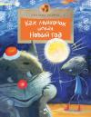 Купить книгу Светлана Усачева - Как мышонок искал Новый Год