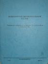 Купить книгу [автор не указан] - Осциллограф двухканальный С1-118. Техническое описание и инструкция по эксплуатации 2.044.131 ТО