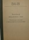 Купить книгу [автор не указан] - Вольтметр импульсного тока В4-18. Техническое описание и инструкция по эксплуатации