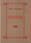 Купить книгу Эжен Канселье - Алхимия. Несколько очерков по Герметической символике и Философской практике