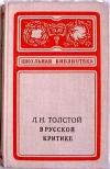 Купить книгу Подготовка Опульской. - Л. Н. Толстой в русской критике