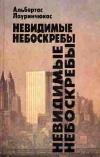 Купить книгу Лауринчюкас, Альбертас - Невидимые небоскребы