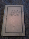 купить книгу Алекин Л. Е. и др. - Общая технология металлов