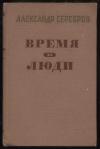 Серебров А. (Тихонов А. Н.). - Время и люди. Воспоминания 1898-1905.