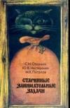 Купить книгу Олехник С. Н., Нестеренко Ю. В., Потапов М. К. - Старинные занимательные задачи