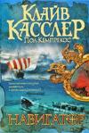 Купить книгу Клайв Касслер - Навигатор