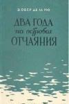 Купить книгу Эдгар Обер де ла Рю - Два года на островах Отчаяния
