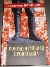 Купить книгу Войнович Владимир - Монументальная пропаганда.