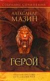 Купить книгу Мазин А. - Герой.