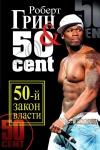 Купить книгу Роберт Грин, 50 Cent - 50-й закон власти