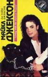 Купить книгу Джексон, Ла Тойя - Майкл Джексон. Мадонна