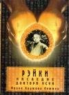 Купить книгу Франк Арджава Петтер - Рэйки: наследие доктора Усуи