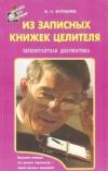 Купить книгу Журавлев В. Н. - Из записных книжек целителя. Бесконтактная диагностика
