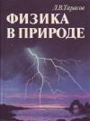 Купить книгу Тарасов, Л.В. - Физика в природе