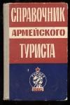 - Справочник армейского туриста.