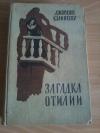 Купить книгу Кэлинеску Джордже - Загадка Отилии
