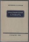 Купить книгу Ушаков Д. Н., Крючков С. Е. - Орфографический словарь