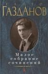 Купить книгу Газданов, Гайто - Малое собрание сочинений