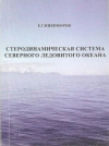 купить книгу Никифоров Е. Г. - Стеродинамическая система Северного Ледовитого океана