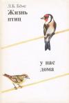 Купить книгу Беме, Л.Б. - Жизнь птиц у нас дома