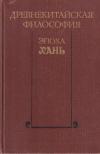 Купить книгу Ян Хиншун - Древнекитайская философия. Эпоха Хань